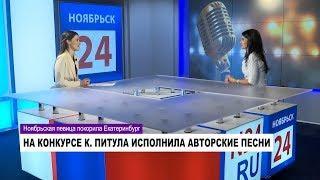 Ноябрьская певица Кристина Питула покорила Екатеринбург