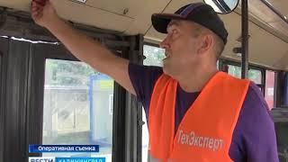 В Калининграде сняли с линии пассажирский автобус с грубейшими неисправностями