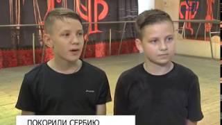 Юные белгородские танцоры покорили Сербию