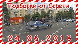 Подборка ДТП за 24.06.2018
