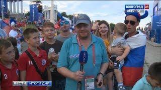 Участники Фестиваля болельщиков в Волгограде пожелали побед сборной России на ЧМ-2018
