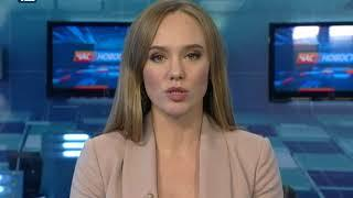 Омск: Час новостей от 13 апреля 2018 года (17:00). Новости.
