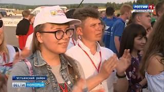 """В Малиновке проходит молодежный форум """"Команда 29"""""""