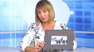 В программе «Тема» знакомимся с фотоальбомом о Белгороде времён Великой Отечественной