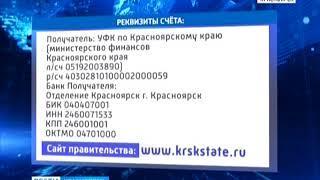 В Красноярском крае открыт официальный сбор средств для пострадавших при пожаре в Кемерово