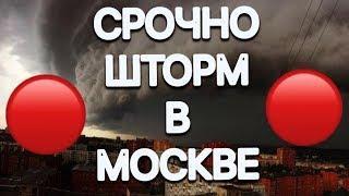 ШТОРМ В МОСКВЕ