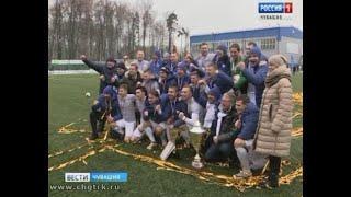 Кубок межрегионального футбольного союза «Приволжье» достался дружине из Вурнар