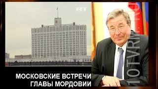 Глава Мордовии Владимир Волков в Москве провел ряд рабочих  встреч