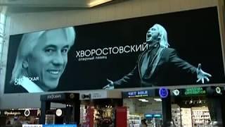Красноярский аэропорт получит имя Хворостовского