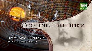 Геннадий Прытков: актёром быть просто. Соотечественники/Ватандашлар ТНВ