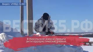 Антитеррористические учения в Вологодской области