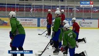 Юношеская сборная СФО по хоккею начала подготовку к всероссийскому первенству