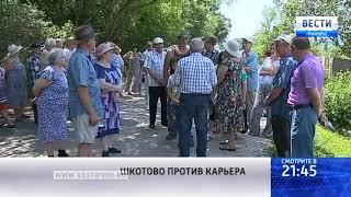 «Вести: Приморье»: Жители Шкотово страдают из-за возобновленной работы на базальтовом месторождении