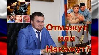 """""""Быстрый"""" Брат Кадырова Устроил Смертельное ДТП."""