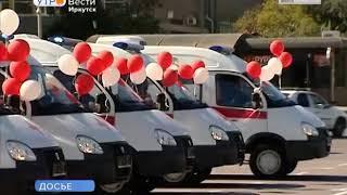 192 машины «скорой помощи» получат медучреждения Иркутской области