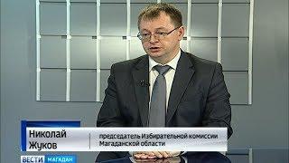 На Колыме продолжается подготовка к выборам губернатора: интервью