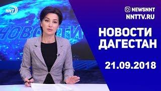 Новости Дагестан 21.09.2018 год