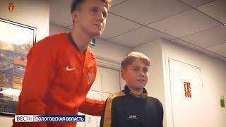 Юные череповецкие футболисты встретились с Александром Головиным во Франции