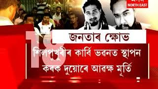 #Today Assam news: Protest on Karbi Anglong Lynching Incident