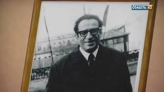 «Он жил и работал ради людей». В Кургане вспоминали Юлия Рабиновича