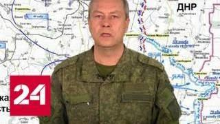 ДНР: Украина готовит провокацию в Донбассе - Россия 24