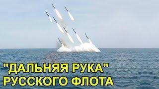 750 «ИСПЕПЕЛИТЕЛЕЙ» АМЕРИКАНСКОЙ МЕЧТЫ | вмф россии калибр ракета военные корабли россии подлодки
