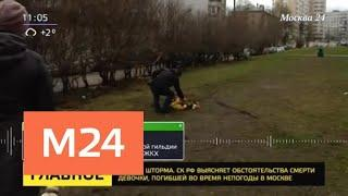 Следователи проводят проверку по факту гибели ребенка - Москва 24