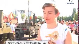 Лучших кашеваров наградили в Белгороде