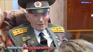 Вести-Волгоград. Спецвыпуск. 18.03.18 15:00
