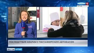 ДТП с автобусом в Барнауле: двое пострадавших остаются в больницах