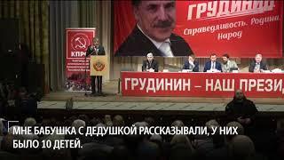 Грудинин  Сегодня репрессии хуже, чем при Сталине!
