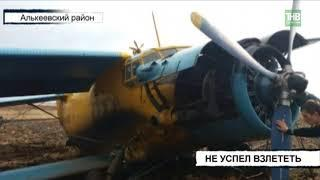 Воздушное судно вспыхнуло в поле вблизи населенного пункта Среднее Алькеево - ТНВ