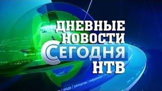 Дневные новости НТВ - 19.03.2018 - Сегодня - Последние новости