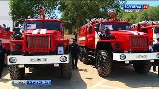 Волгоградским пожарным вручили новую технику