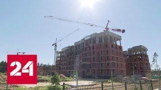Власти помогут достроить объекты Urban Group - Россия 24