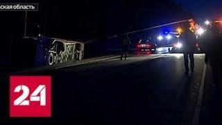 Страшная авария в Подмосковье: двое детей - в тяжелом состоянии - Россия 24