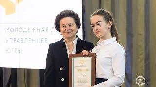 Наталья Комарова наградила лучших молодых управленцев Югры