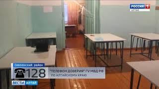 В алтайском селе неизвестные украли деньги из школьной столовой
