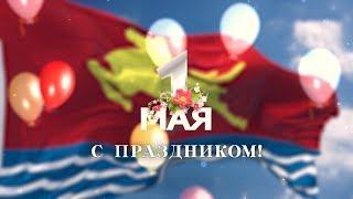 1 МАЯ. Магадан