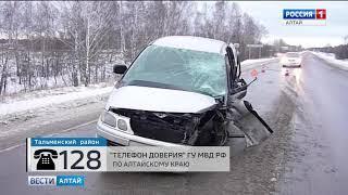 Лобовое ДТП в Алтайском крае: столкнулись ВАЗ и иномарка
