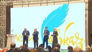 В Грозном завершился форум СМИ Северного Кавказа