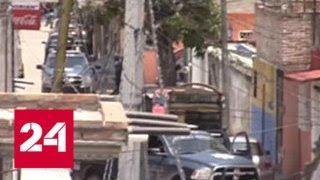 Самые кровавые выборы: убиты более 130 мексиканских политиков - Россия 24