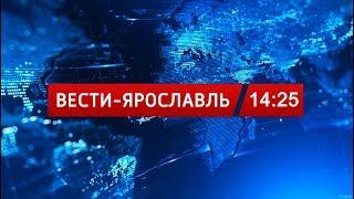 Вести-Ярославль от 25.10.18 14:25