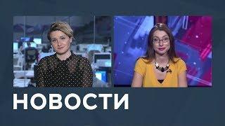 Новости от 03.10.2018 с Еленой Светиковой и Лизой Каймин