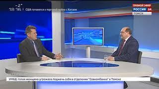 Интервью. Виктор Сиротин, начальник Департамента охотничьего и рыбного хозяйства Томской области
