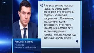 Алиханов попросил СК смягчить меру пресечения Елене Белой