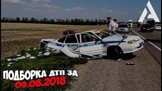 ДТП. Подборка за 09.08.2018 + Опрос