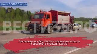 Пенсионер-лихач за рулём легковушки протаранил грузовик