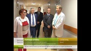 Ямал выстраивает сотрудничество с центром детской гематологии в Москве
