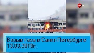 взрыв газа в Санкт Петербурге 13.03.2018